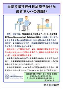 日本脳神経外科学会データベース研究事業
