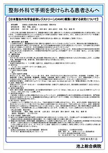 日本整形外科学会症例レジストリー(JOANR)構築に関する研究について