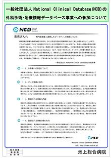 一般社団法人National Clinical Database(NCD)の外科手術・治療情報データベース事業への参加について